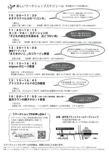 ws_koenji_usashikae.jpg